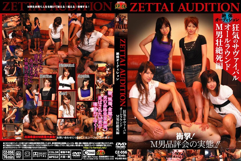 [CZ-056] ZETTAI AUDITION  女王様・M男 ZETTAI 踏みつけ(M男) Other Fetish 2007/10/20