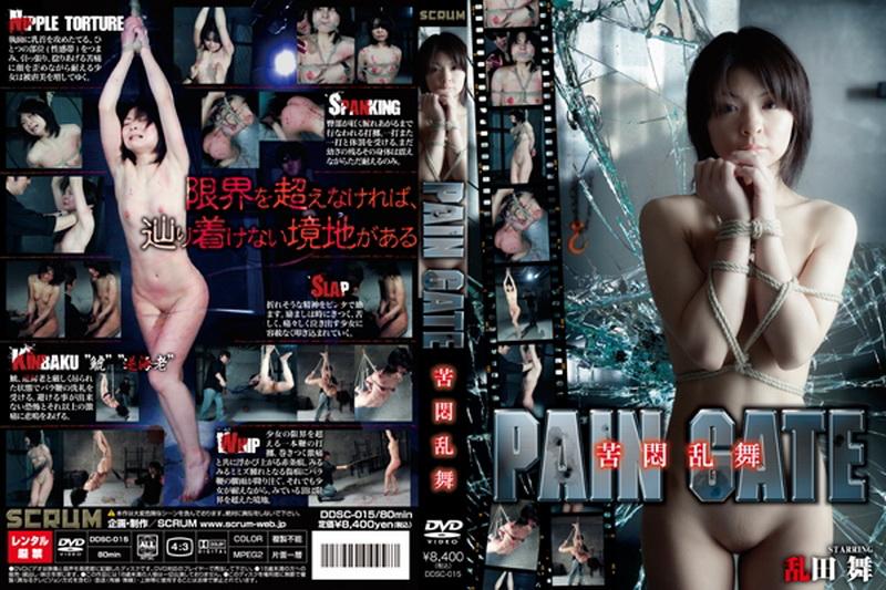 [DDSC-015] PAIN GATE 和泉しずく 苦悶乱舞 2009/07/25 SM Rape