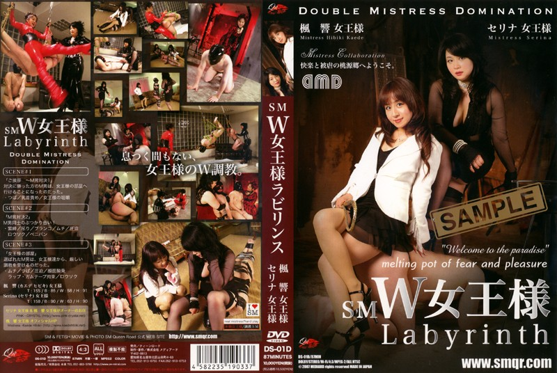 [DS-01D] SM W女王様Labyrinth Momiji Kyou W女王様ラビリンス 87分 女王様・M男