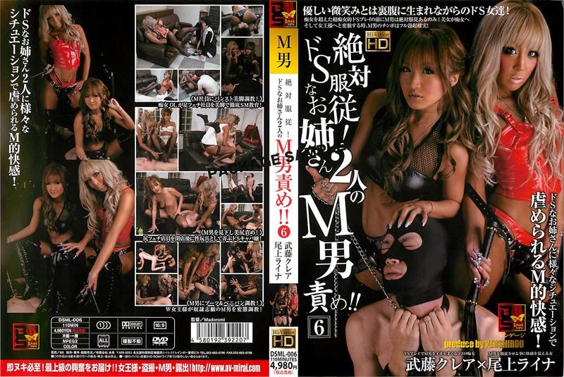 [DSML-006] 絶対服従 お姉さん2人のM男責め  6 Queen パンスト Raina Ogami ブーツ ヒップ 尾上ライナ