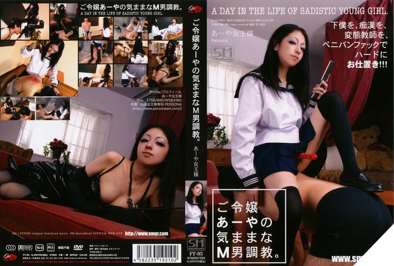 [FT-95] ご令嬢あーやの気ままなM男調教 2012/11/25 顔面騎乗 縛り 踏みつけ(M男) 女王様・M男