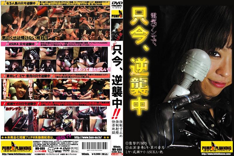 [MV-089] 電気アンマで、只今、逆襲中 100分 痴女 Midorikawa Katsuki