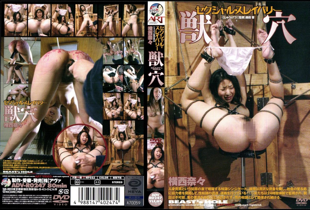 [ADV-R0247] 獣穴 2007/02/14 その他SM