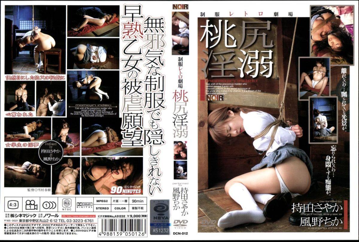 [DCN-012] 桃尻淫溺 School Girls その他女子校生 シネマジック