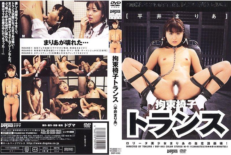[DDT-092] 拘束椅子トランス 平井まりあ 凌辱 監禁・拘束 Rape
