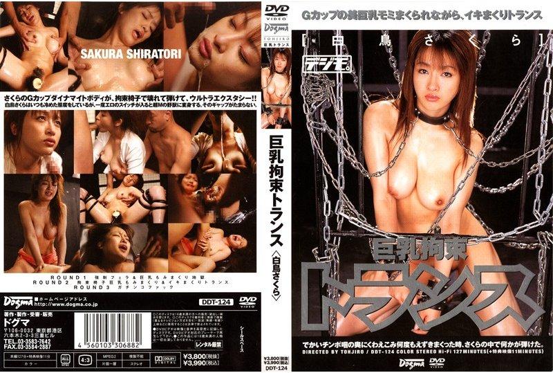 [DDT-124] 巨乳拘束トランス 白鳥さくら おっぱい Rape G~Hカップ