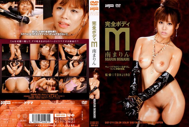 [DDT-211] 完全ボディM Vomiting TOHJIRO Rape Marin Minami スカトロ