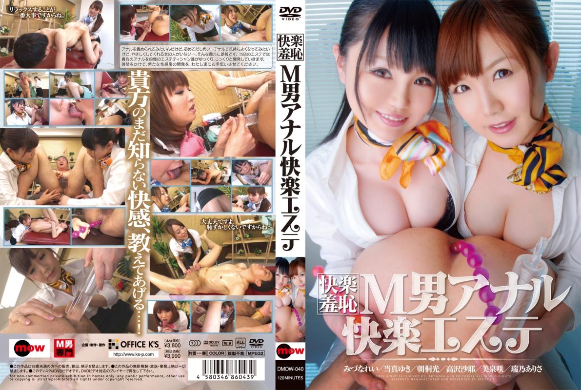[DMOW-040] 快楽羞恥 M男アナル快楽エステ コスチューム 120分 2013/08/14