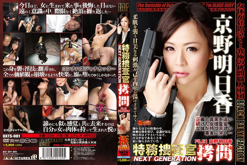 [DXTS-001] 特務捜査官拷問 NEXT GENERATION FILE... Rape 2015/01/13