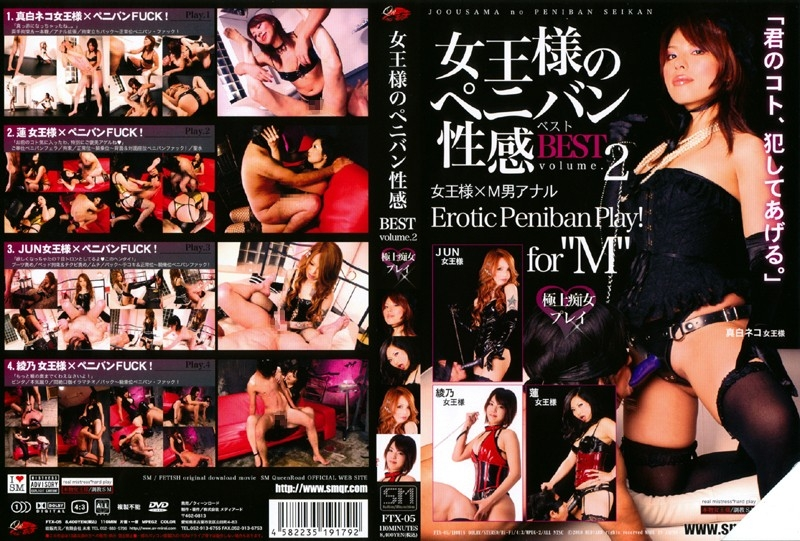 [FTX-05] 女王様のペニバン性感BEST  2 JUN女王様 真白ネコ Queen Bondage