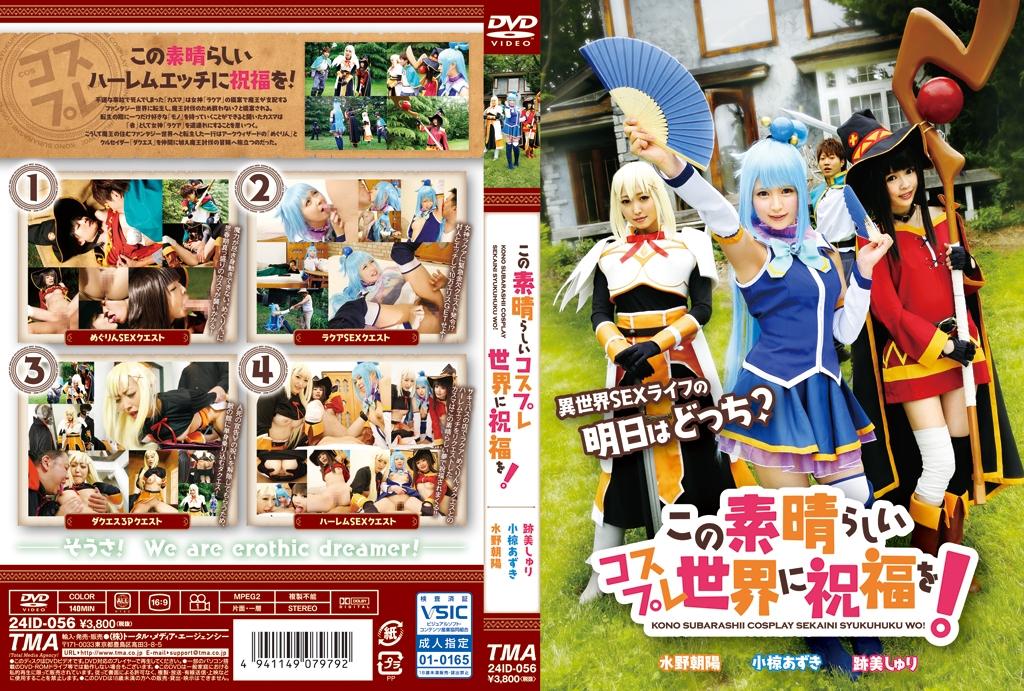[ID-24056] この素晴らしいコスプレ世界に祝福を! 2016/09/23 TMA