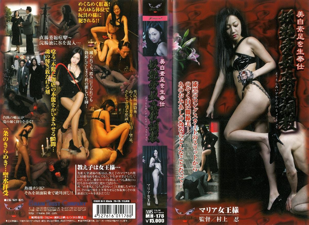 [MH-178] 妖艶愛奴姦殺調教 マリア女王様 その他SM 2003/12/10 Rape