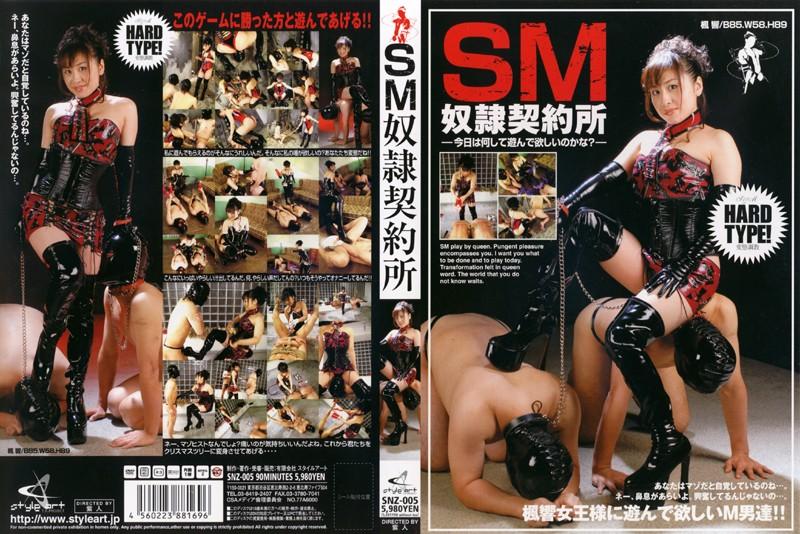 [SNZ-005] SM奴隷契約所 2007/03/19 その他SM