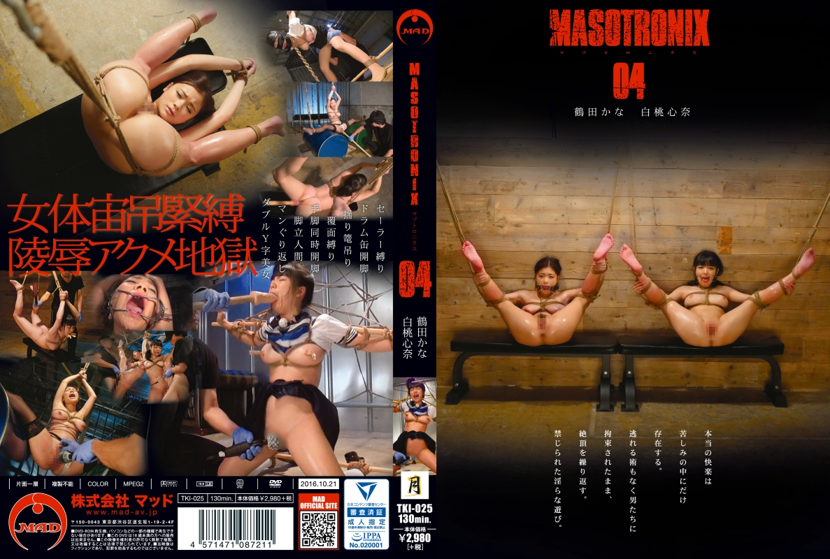 [TKI-025] MASOTRONIX 04 フェチ 調教 凌辱 Fetish