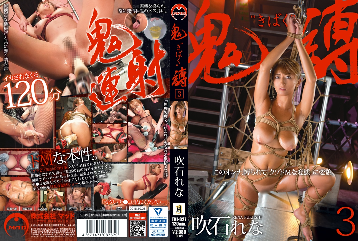 """[TKI-027] 鬼縛""""きばく"""" 3 2016/10/28 潮吹き Actress"""