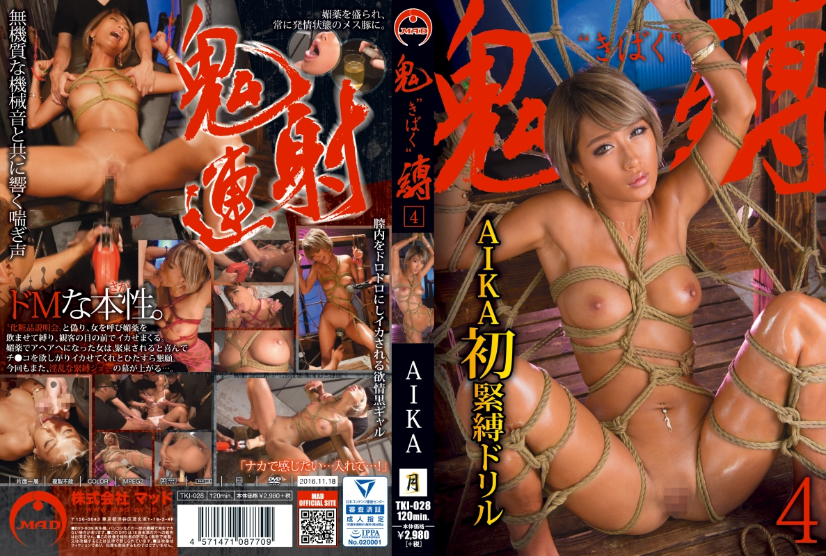 [TKI-028] 鬼縛4 AIKA SM フェラ・手コキ Big Tits Semen イラマチオ Gal Restraint 媚薬 Actress