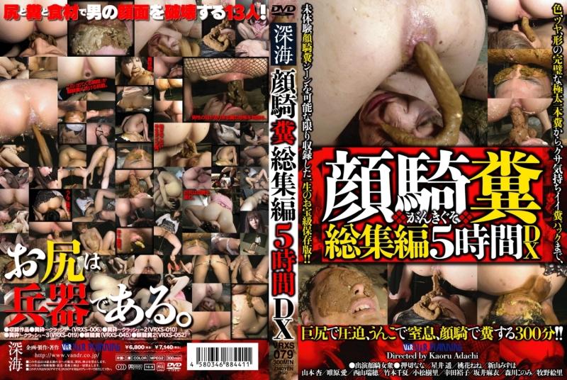 [VRXS-079] 顔騎糞 総集編 5時間DX Scat 2012/06/15