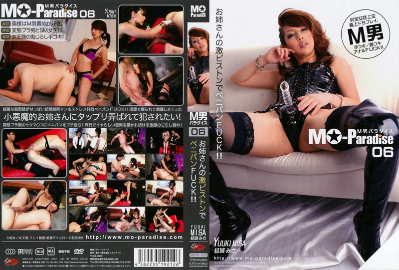 [MXPA-006] Yuuki Misa M男パラダイス お姉さんの激ピストンでペニバンFUCK Queen Bondage 女王様