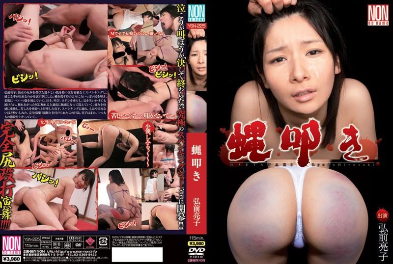 [YSN-225] 蝿叩き SM 縛り NON 2010/10/05 Hirosaki Ryouko