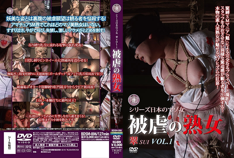 [BDSM-006] シリーズ日本のマゾ女 翠(SUI) 1 被虐の熟女 魁 ギャグ・猿轡 2010/04/06