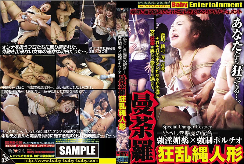 [DDMK-001] 曼荼羅狂乱縄人形 ピンクドラゴン Tied 素人 Other Amateur