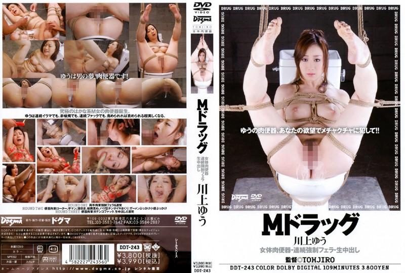 [DDT-243] Mドラッグ 女体肉便器・連続強制フェラ・生中出し 顔射・ザーメン Cum Deep Throating TOHJIRO 女優