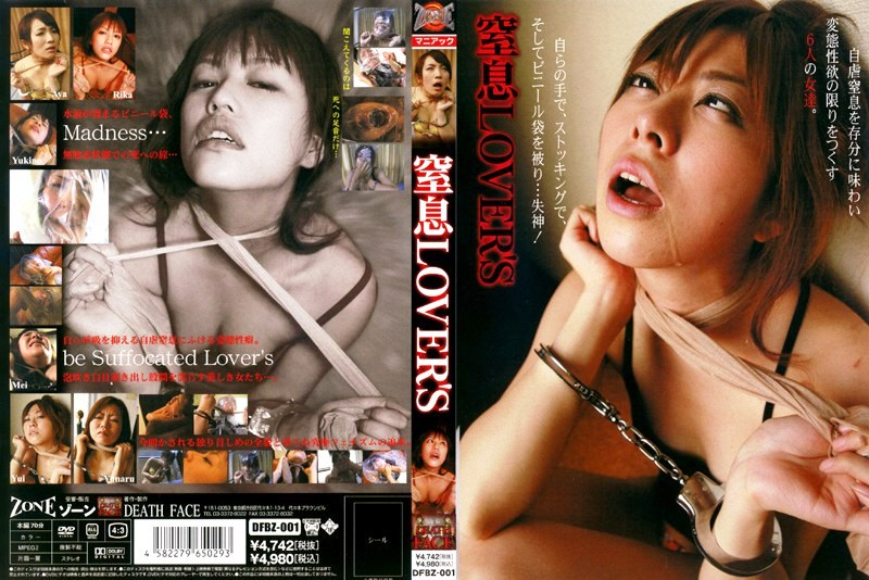 [DFBZ-001] 窒息LOVER'S ZONE DEATH FACE