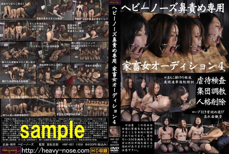 [HNF-037] ヘビーノーズ鼻責め専用 家畜女オーディション 4 2012/12/18 鼻フックs e Hook