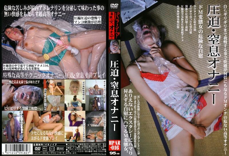 [HPAR-016] 圧迫・窒息オナニー SM Fetish 2009/08/22 フェチ