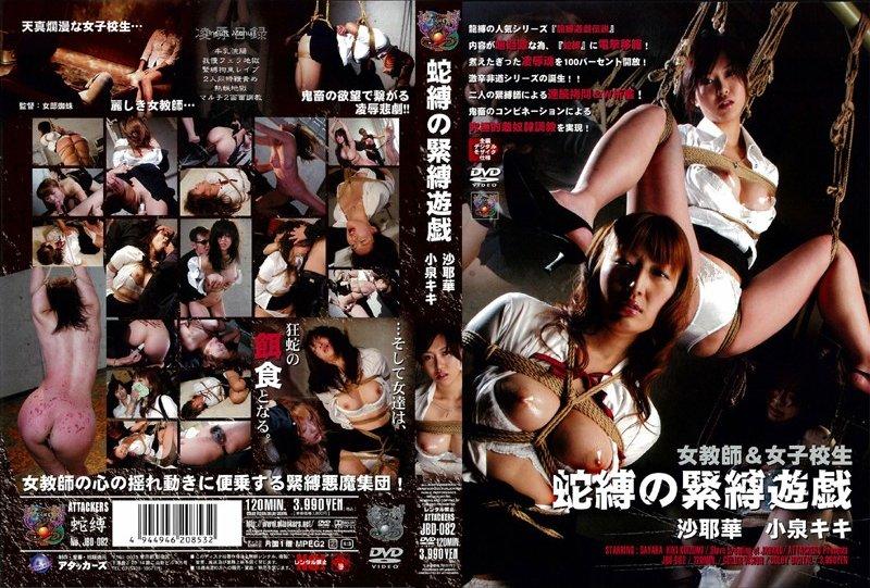 [JBD-082] 女教師&女子校生 蛇縛の緊縛遊戯 その他女子校生 Costume SM Female Teacher