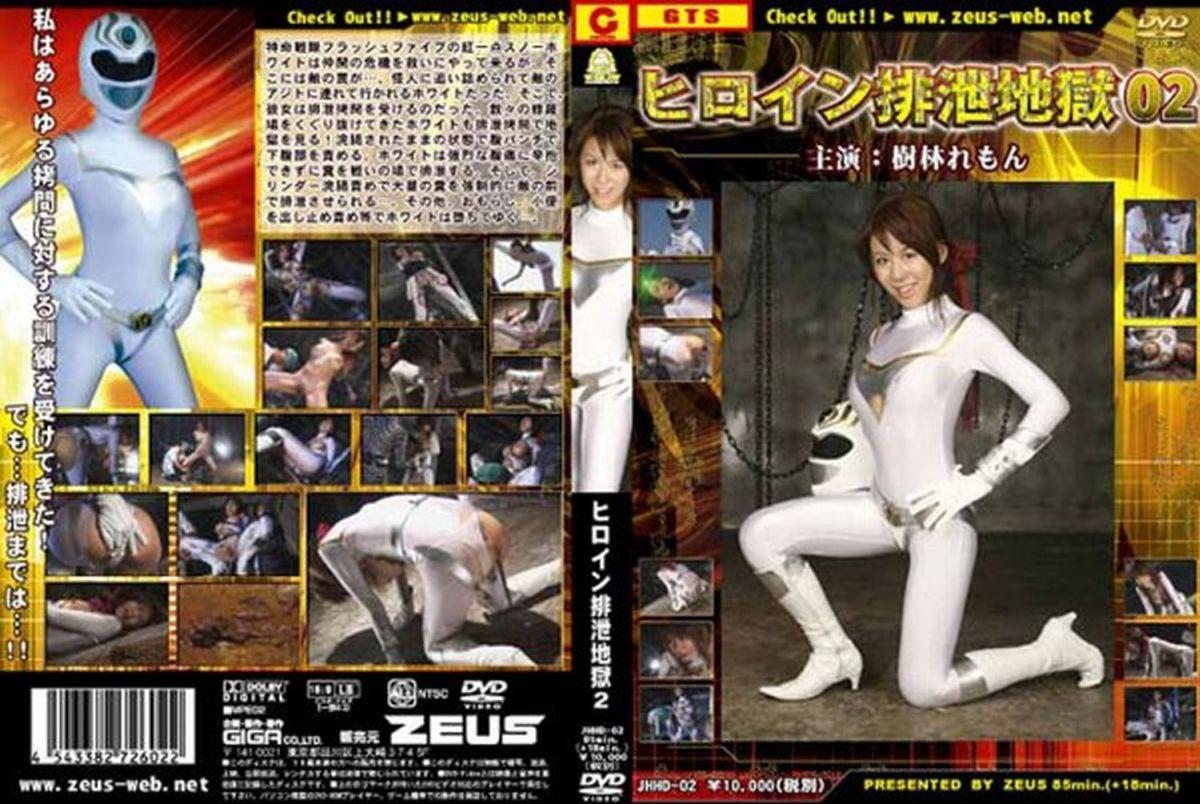 [JHHD-02] ヒロイン排泄地獄  2 ZEUS Scat Heroine GIGA(ギガ)