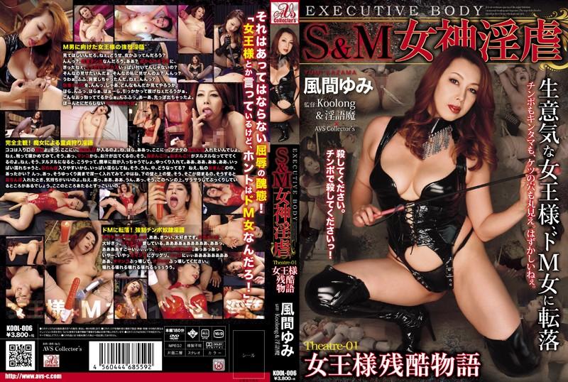 [KOOL-006] S&M 女神淫虐 Theatre-01 女王様残酷物語 ... SM Yumi Kazama Big Tits Torture Subjective