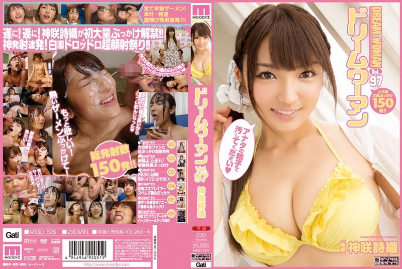 [MIGD-629] ドリームウーマン97 神咲詩織 Ol Blow フェラ Actress ザーメン 巨乳