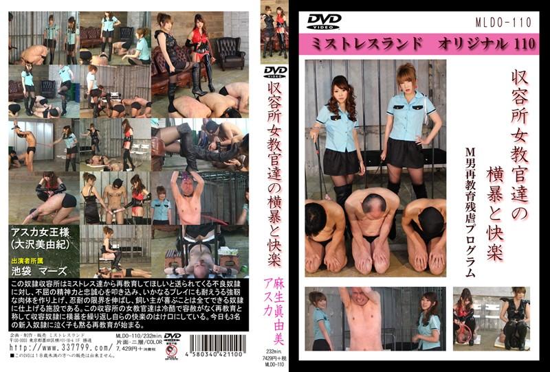 [MLDO-110] 収容所女教官達の横暴と快楽 Bondage SM Torture