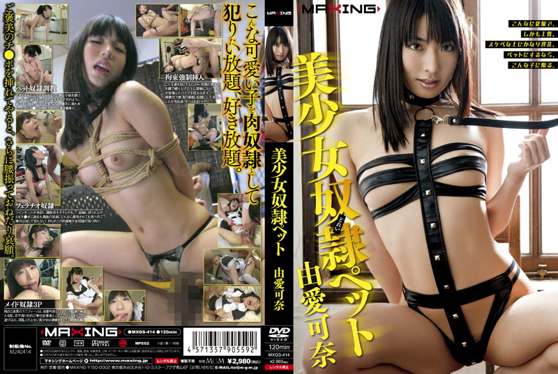 [MXGS-414] 美少女奴隷ペット 由愛可奈 Kana Yume MAXING MXGR フェチ