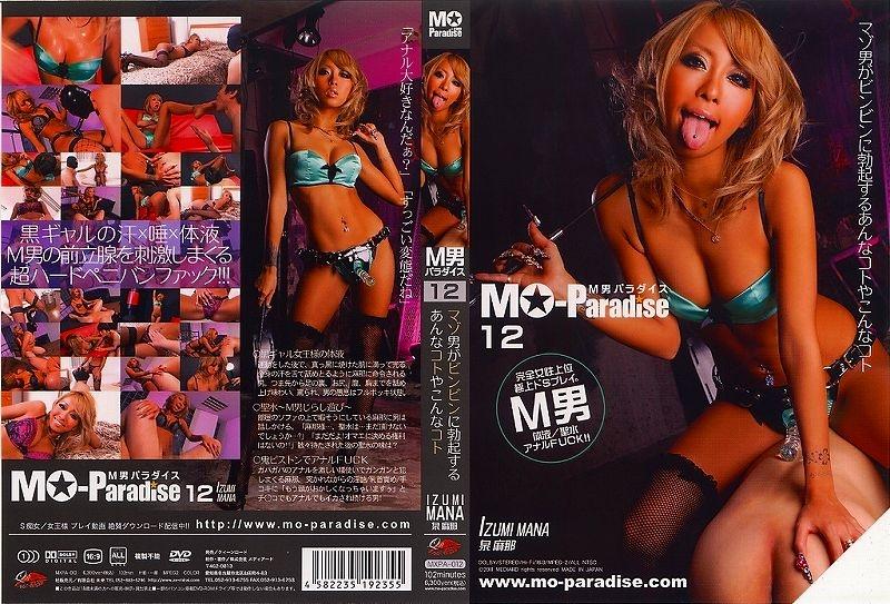 [MXPA-012] M男パラダイス マゾ男がビンビンに勃起するあんなコトやこんなコト 放尿 Amateur 女王様・M男 スカトロ Strap-On Dildo Queen