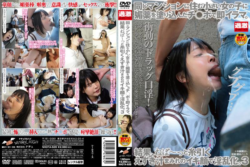 [NHDTA-628] 同じマンションに住む小さい女の子に媚薬を塗り込んだチ○ポで即イラマ。結果... Cowgirl 催眠・ドラッグ Deep Throating Semen ザーメン 騎乗位