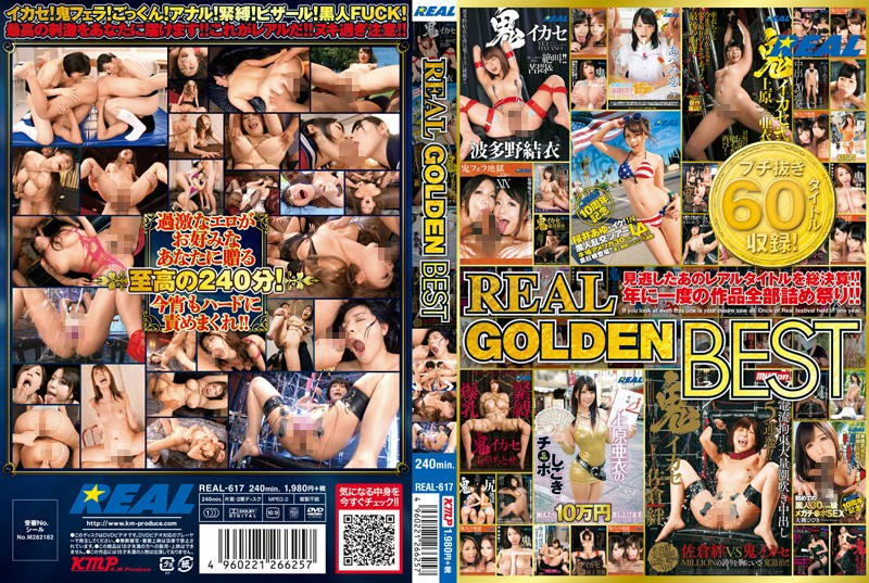 [REAL-617] REAL GOLDEN BEST 240分 ジーニアス膝