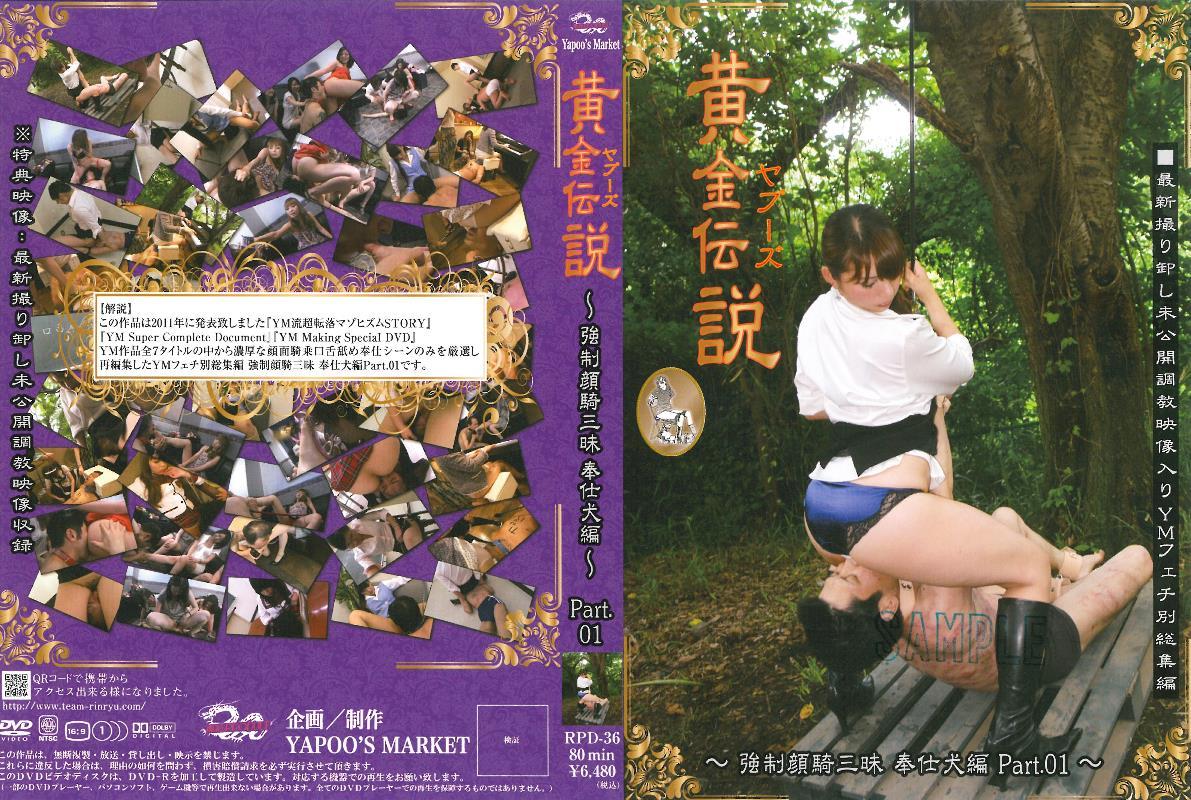 [RPD-36] ■買取不可商品■ヤプーズ黄金伝説 ~ 強制顔騎三昧 ... Facesitting Cowgirl 痴女