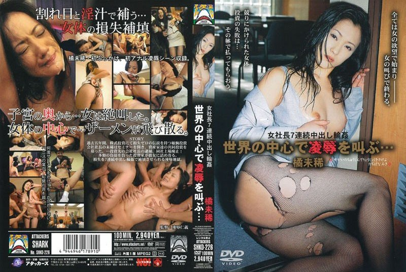 [SHKD-226] 女社長0連続中出し輪姦 世界の中心で凌辱を叫ぶ 橘未稀 2005/10/26 Planning アタッカーズ