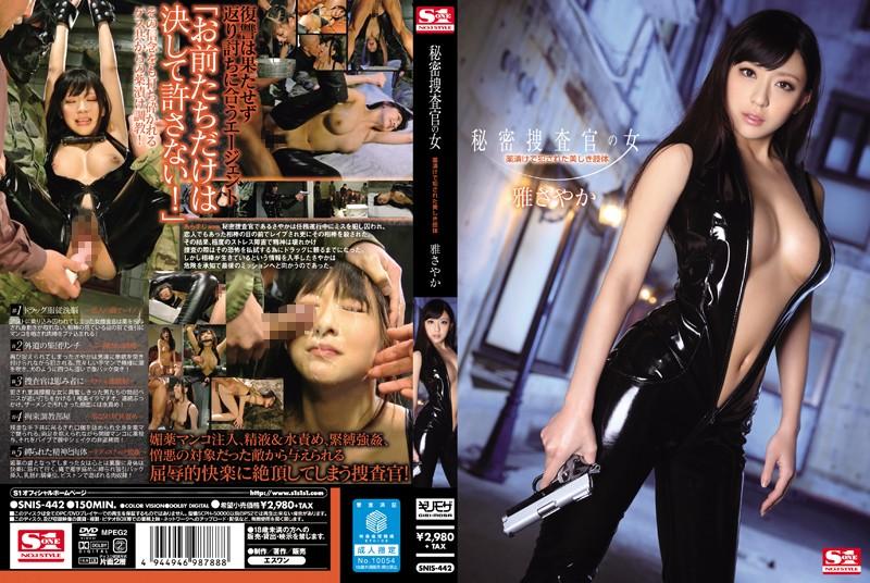 [SNIS-442] 秘密捜査官の女 薬漬けで犯された美しき肢体 雅さやか Insult Actress 巨乳 拘束 Rape 150分 S1(エスワン ナンバーワンスタイル) ボンテージ