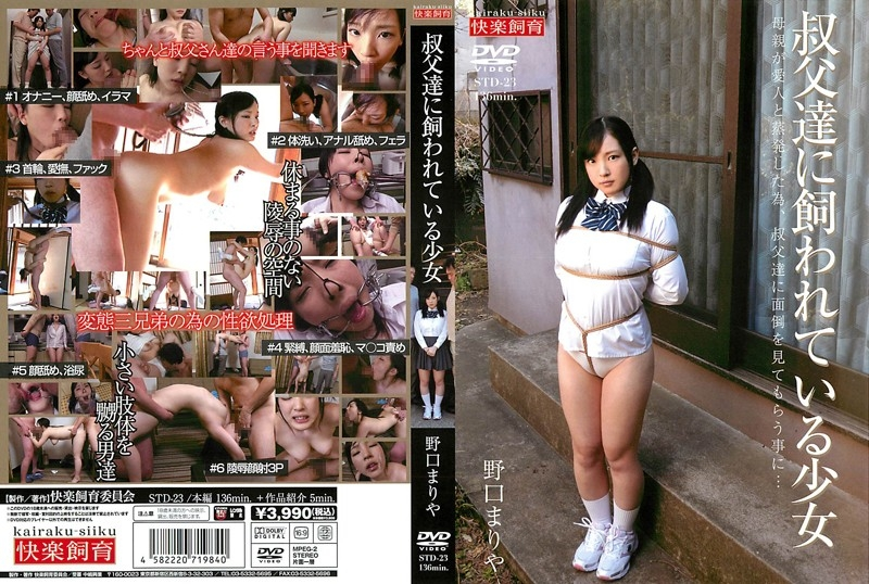 [STD-023] 叔父達に飼われている少女 野口まりや 136分 Lolita その他ロリ系 快楽飼育