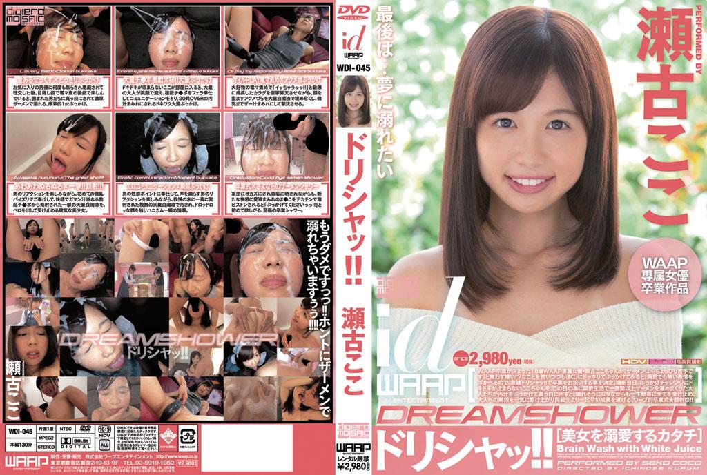 [WDI-045] ドリシャッ 瀬古ここ ID 女優 Actress 一ノ瀬くるみ 2014/12/05 130分