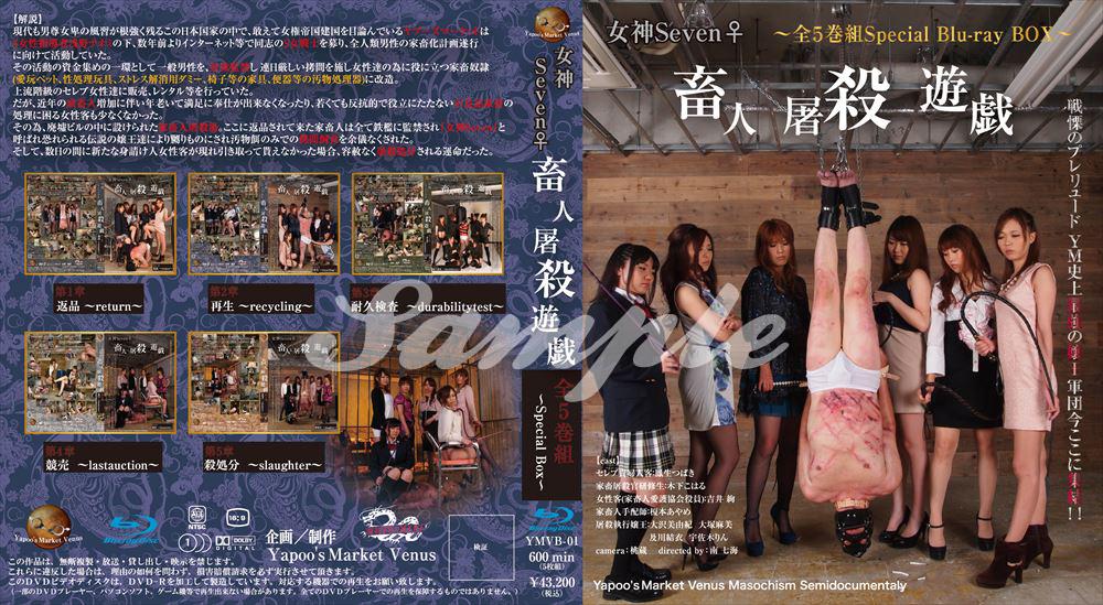 [YMVB-01] BD盤 女神Seven♀ 畜人屠殺遊戯 全5巻組~Special ... ヤプーズマーケット
