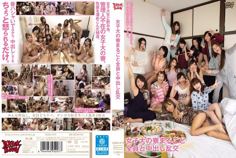 [ZUKO-075] 女子大の寮まるごと全員と中出し乱交 Orgy Yume Mizuki 芦川芽依 水沢あいり Cum 綾宮京子 雫月こと