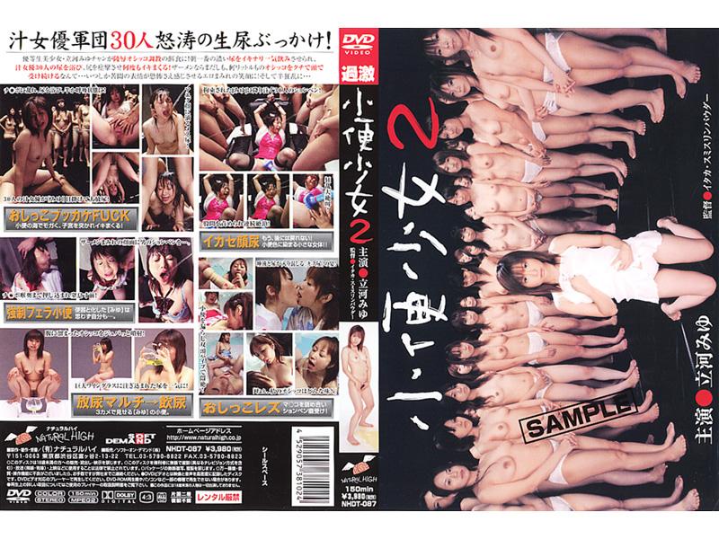[NHDT-087] 小便少女 2 Tachikawa Miyu Planning Other