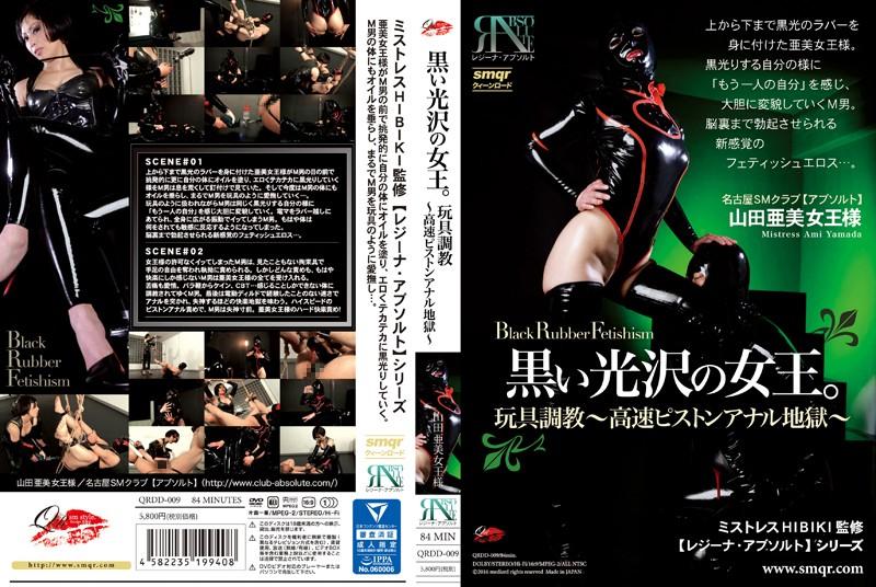 [QRDD-009] Yamada Ami 黒い光沢の女王。玩具調教 高速ピストンアナル地獄 SM 女王様・M男 Queen 2016/06/13