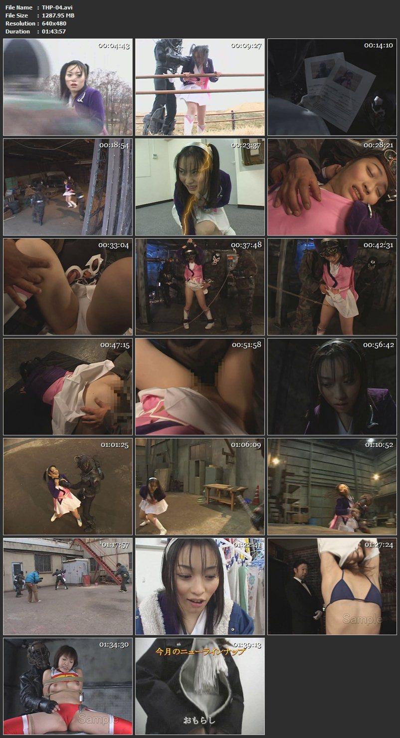 [THP-04] スーパーヒロイン危機一髪!!Vol.55 Hakuyama Yuri セ・リーヌの星 ... 凌辱 ギガ