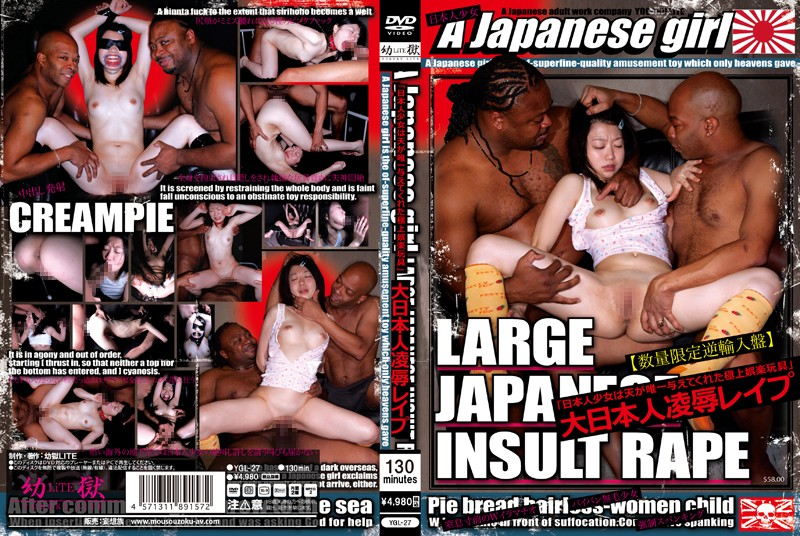 [YGL-027] 「日本人少女は天が唯一与えてくれた極上娯楽玩具」 大日本人凌辱レイプ 幼獄LITE/妄想族 野々原まゆ