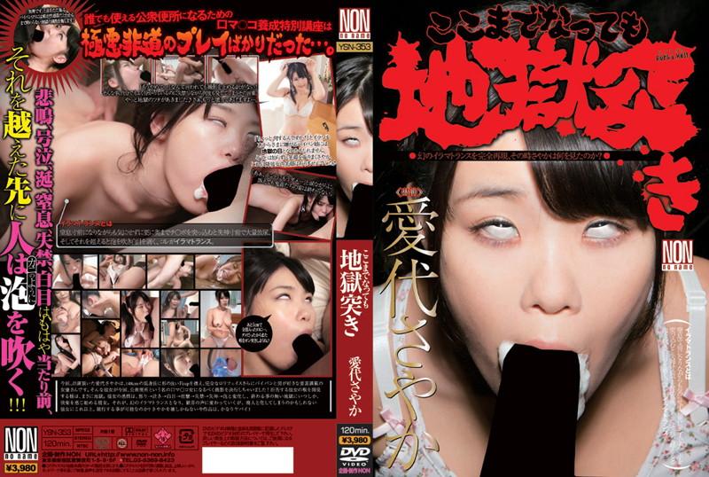 [YSN-353] ここまでなっても地獄突き 愛代さやか 2012/12/07 C~Fカップ Boobs Actress イラマチオ Big Tits 顔射・ザーメン 剃毛・パイパン(フェチ) アクメ パイパン